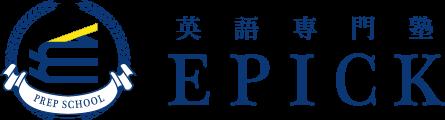 英語専門塾 EPICK